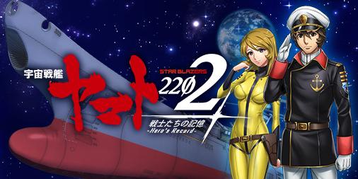 『宇宙戦艦ヤマト2202 戦士たちの記憶  Heros Record 』の事前登録が開始!