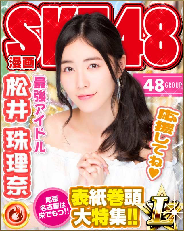 『SKE48 Passion For You』で『漫画アクション』コラボ企画を開催!
