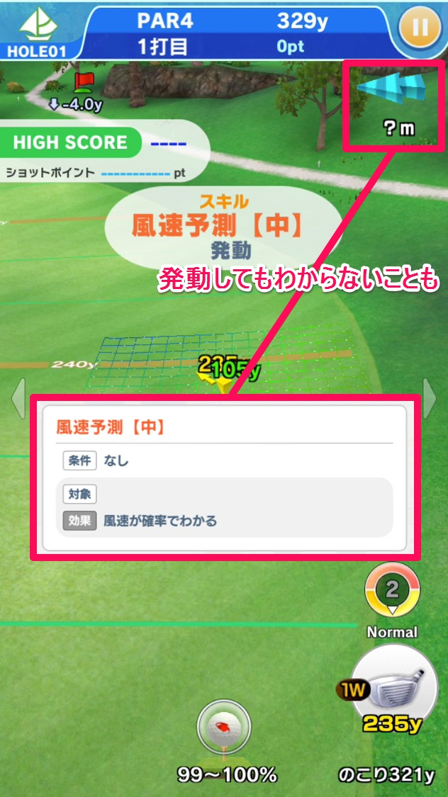 みんゴル【アップデートまとめ】: 「みんなでゴルフ」が友だちと遊べるように!新ウェアは風読みスキル