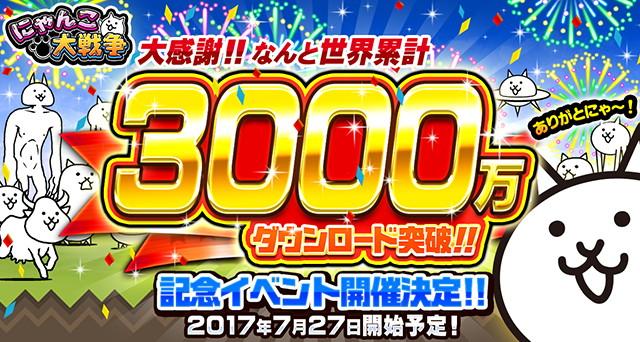 『にゃんこ大戦争』が3,000万ダウンロード突破!記念イベントの開催が決定