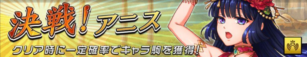 逆転オセロニア【攻略】: 「決戦!アニス」上級攻略速報