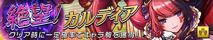 逆転オセロニア【攻略】: 優先すべき決戦イベントはこれ!【7/24~7/26版】