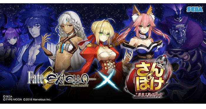 Fateコラボ-キービジュアル横