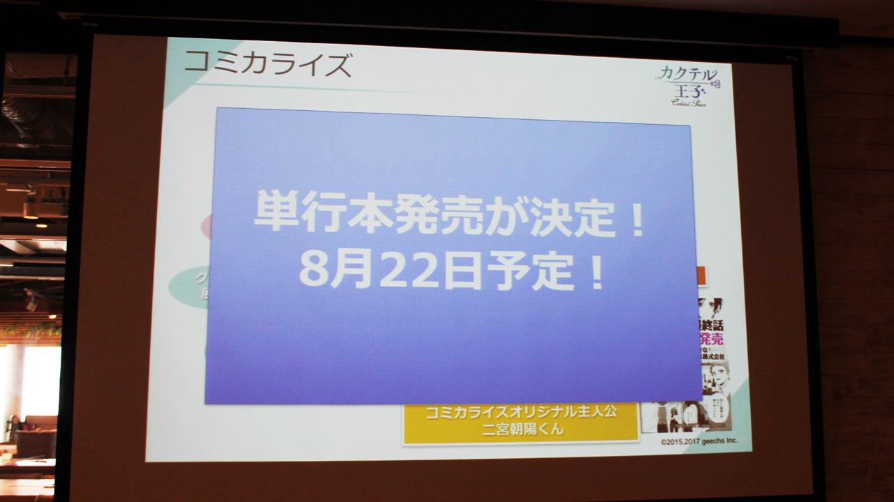『カクテル王子(プリンス)』のリリースは間もなく! ギークスとgumiの協業も発表に