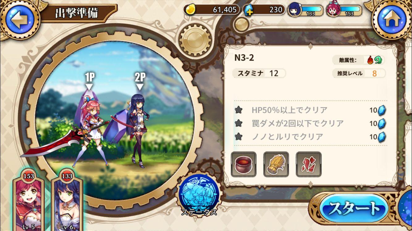 異世界からのノノ【ゲームレビュー】