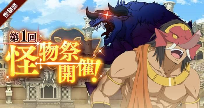 01_怪物祭イベント(1)