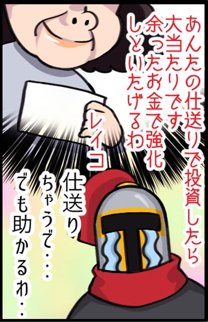 『中年騎士ヤスヒロ』が大型アップデート!「レイコヒルズ」モードを追加
