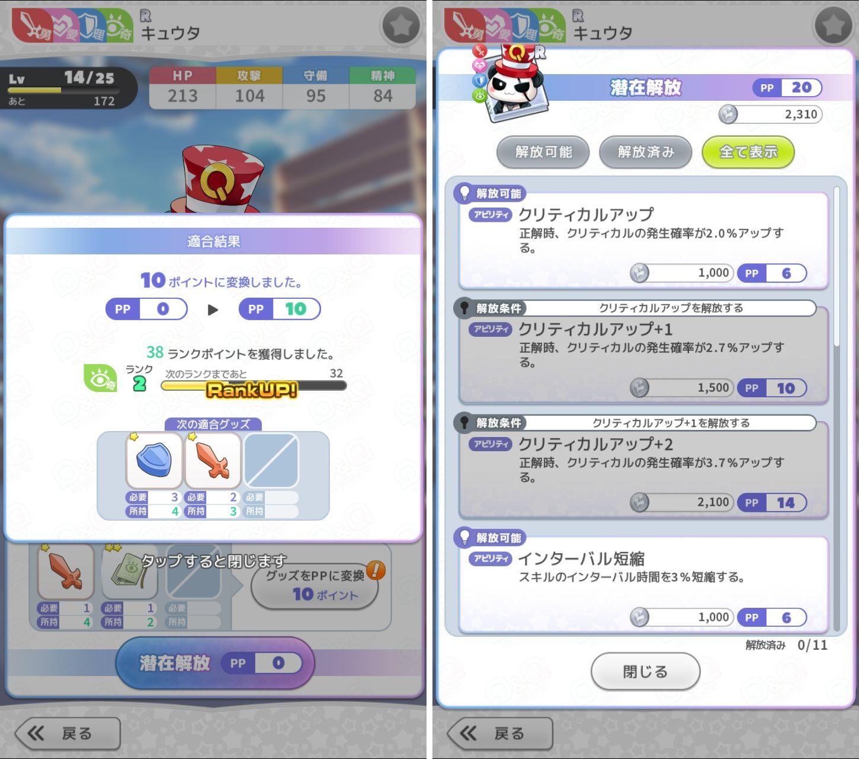 Q&Qアンサーズ【ゲームレビュー】