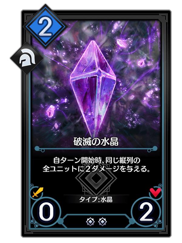 『デュエル エクス マキナ』でイベントマッチ「水晶の波動」が開催決定!