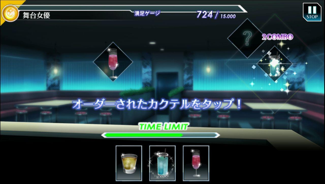 カクテル王子【ゲームレビュー】