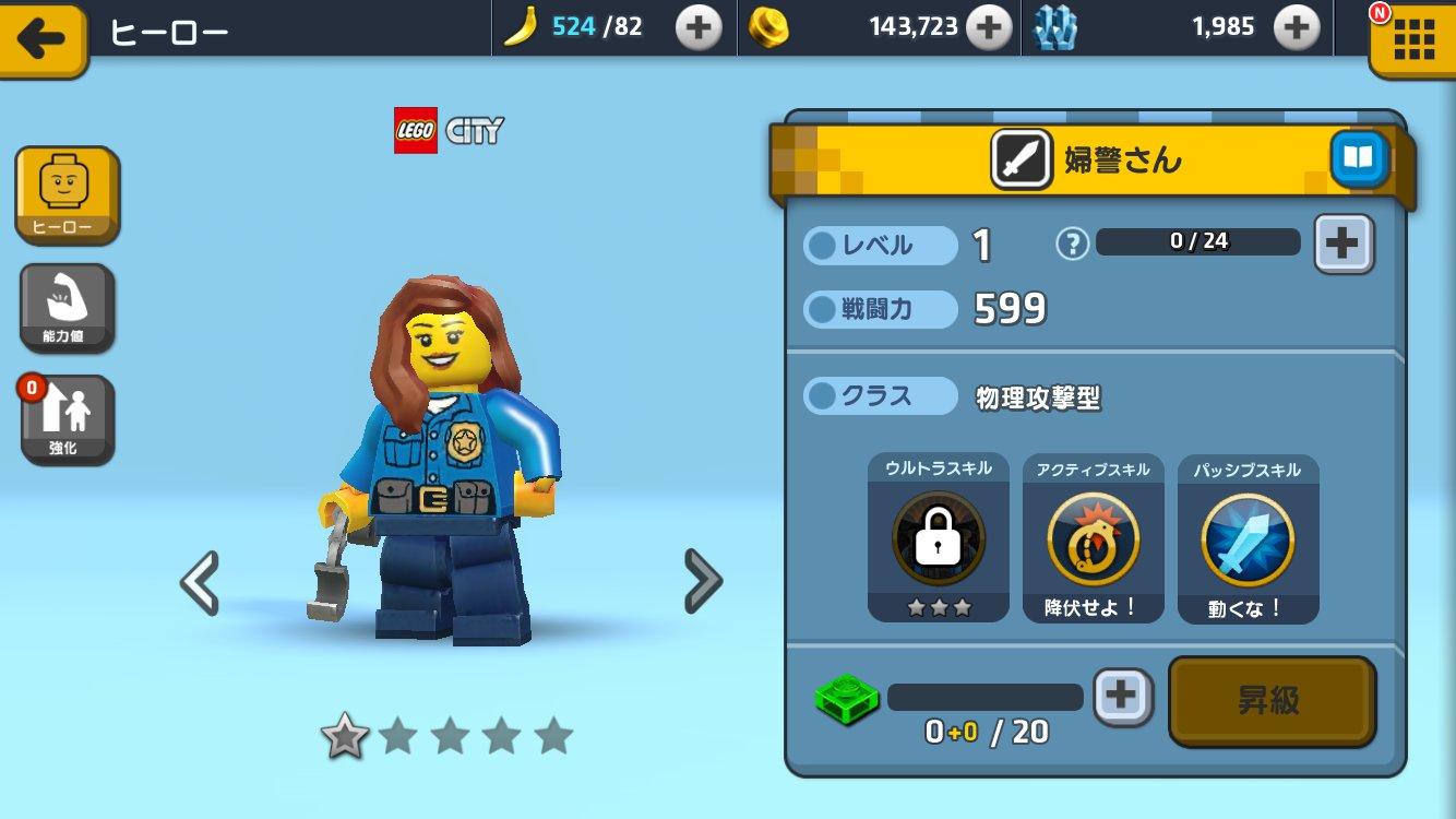 レゴ クエスト&コレクション