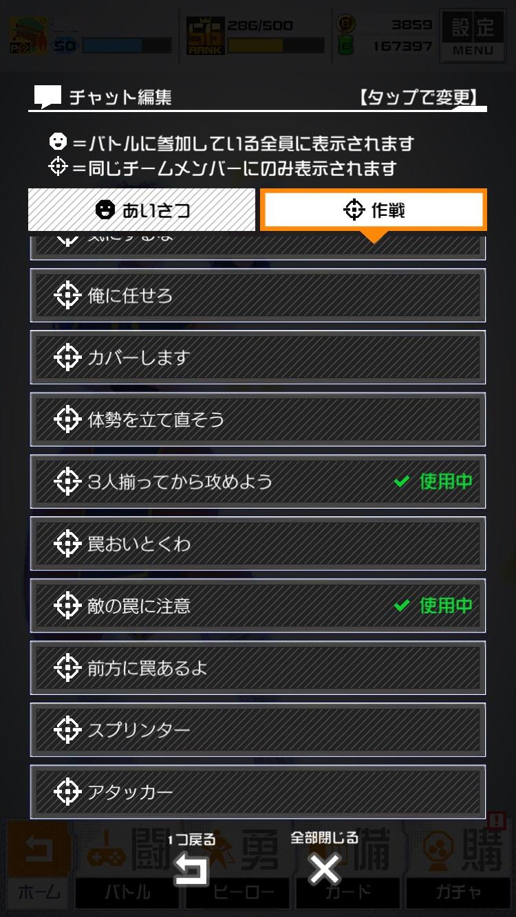 #コンパス【戦闘摂理解析システム】