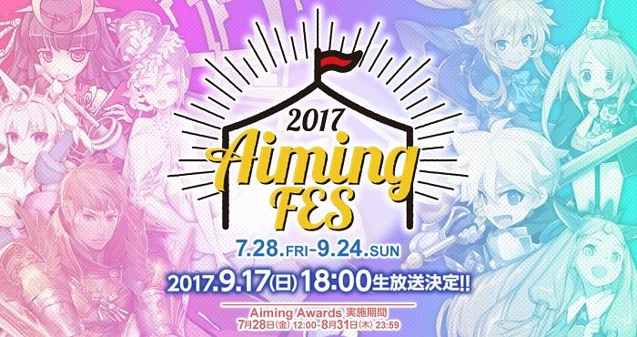 【修正後】AimingFES2017_トップ画像