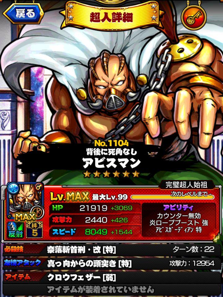 マッスルショット【攻略】: 2,000万パワー猛襲「死神の化身幻」(幻グリムリパー)攻略
