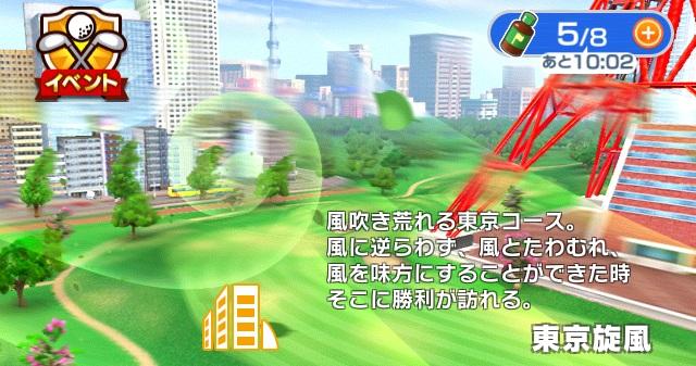 みんゴル【初心者攻略】: 東京旋風オール星3攻略!風読みのコツを覚えてピンを狙おう