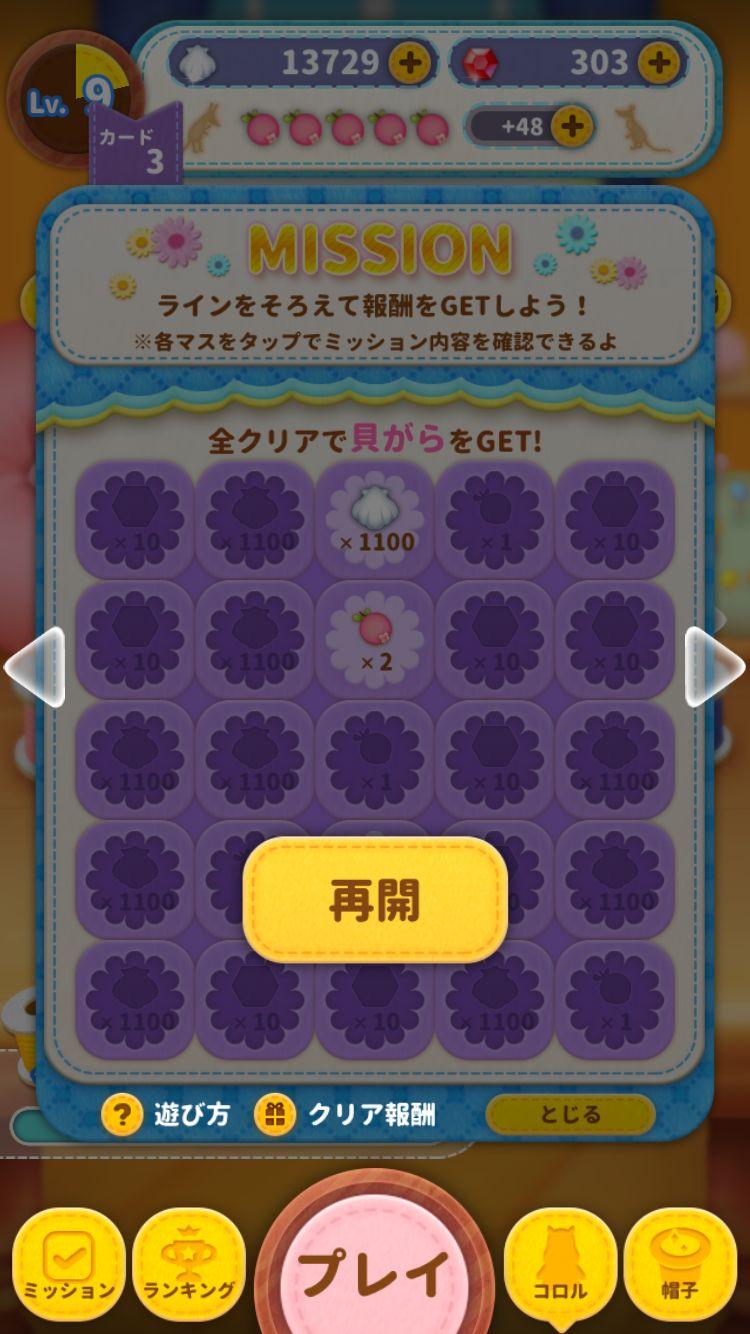 ムーミン くるくるコロル【ゲームレビュー】