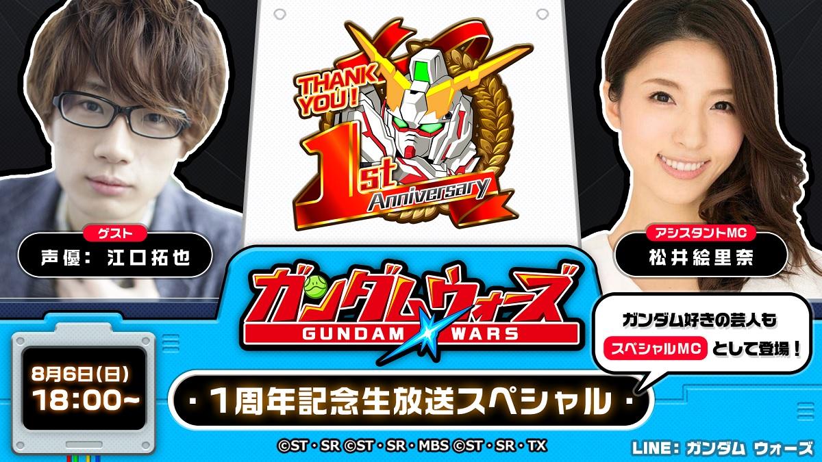 『LINE: ガンダム ウォーズ』で1周記念の「LINE LIVE」スペシャル番組が配信決定!