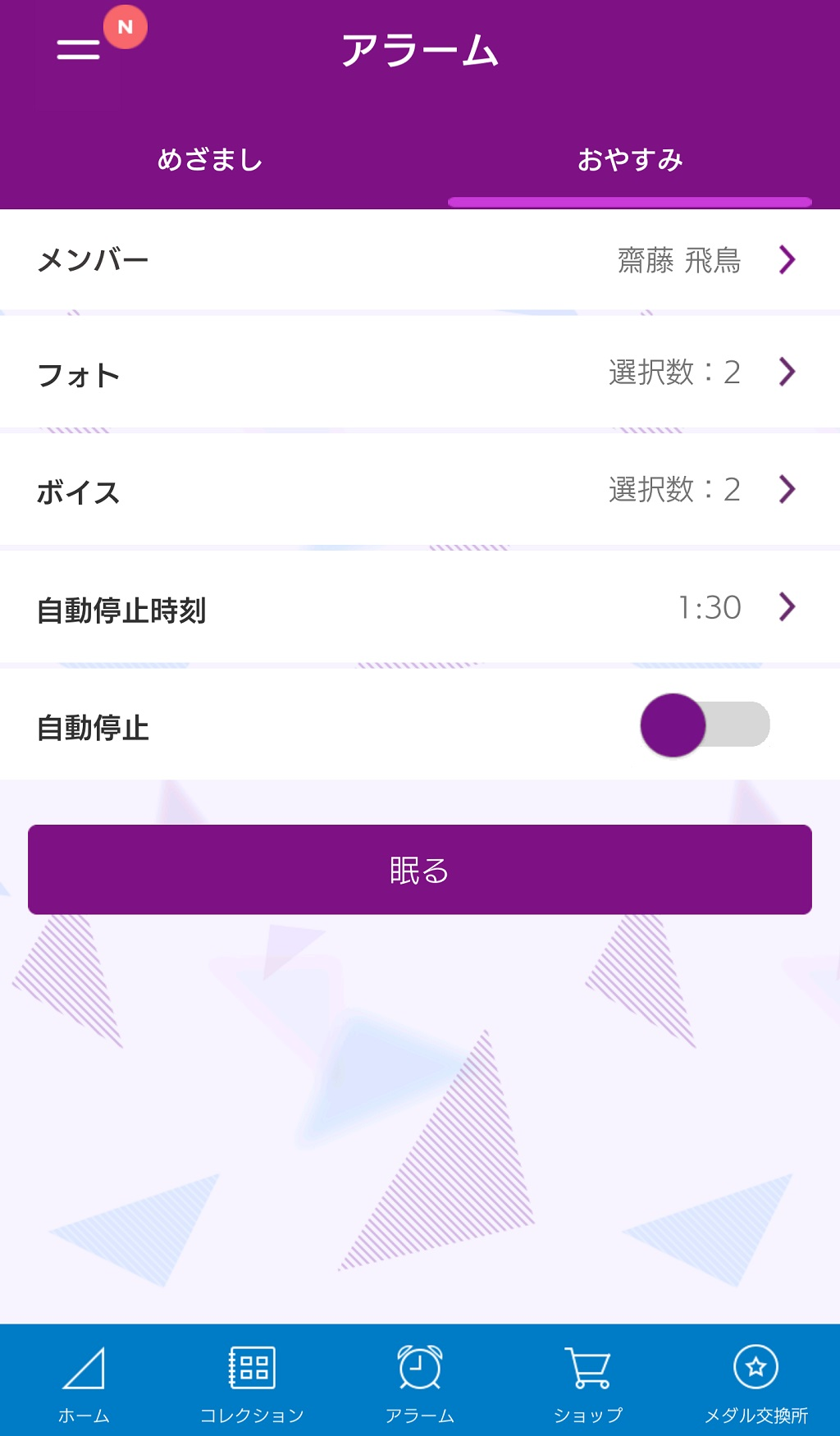 乃木坂46~always with you~