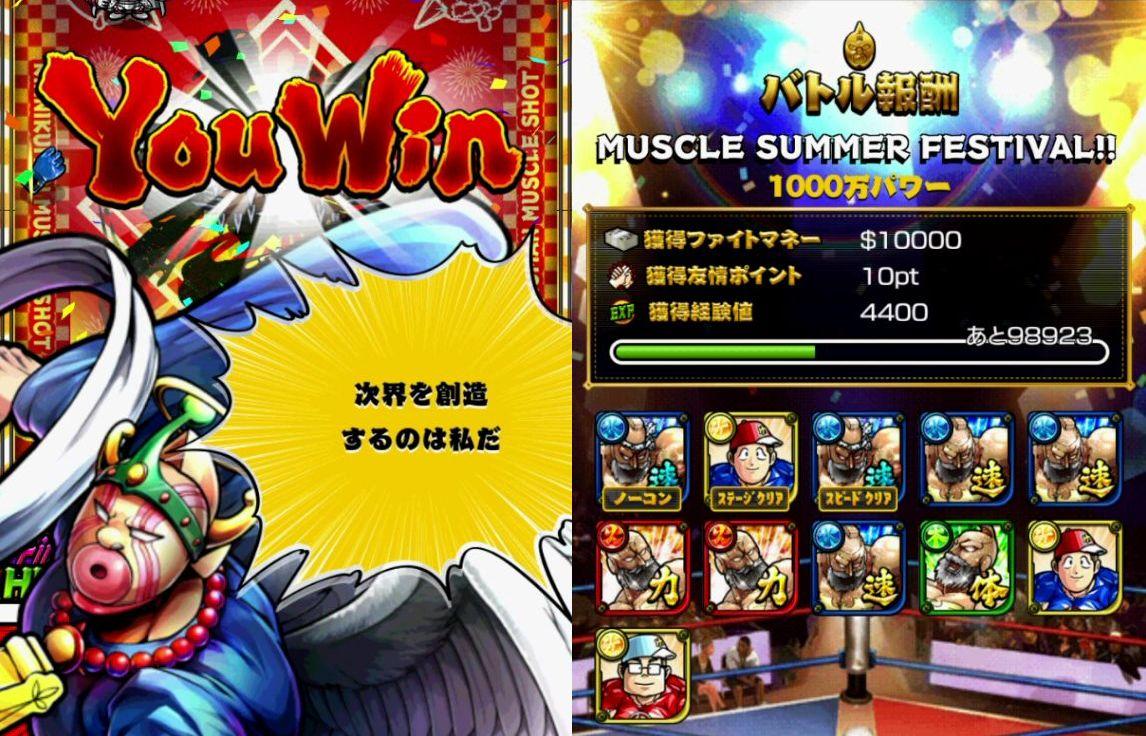 マッスルショット【攻略】: MUSCLE SUMMER FESTIVAL!!(ゆでたまご嶋田先生&中井先生)攻略