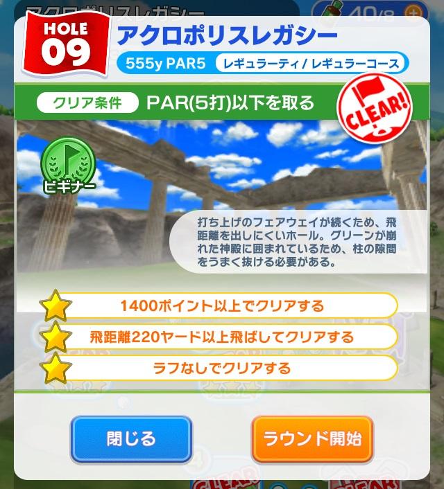 みんゴル【アップデートまとめ】: 新コース「アクロポリスレガシー」の攻略ポイントを先出し解説!