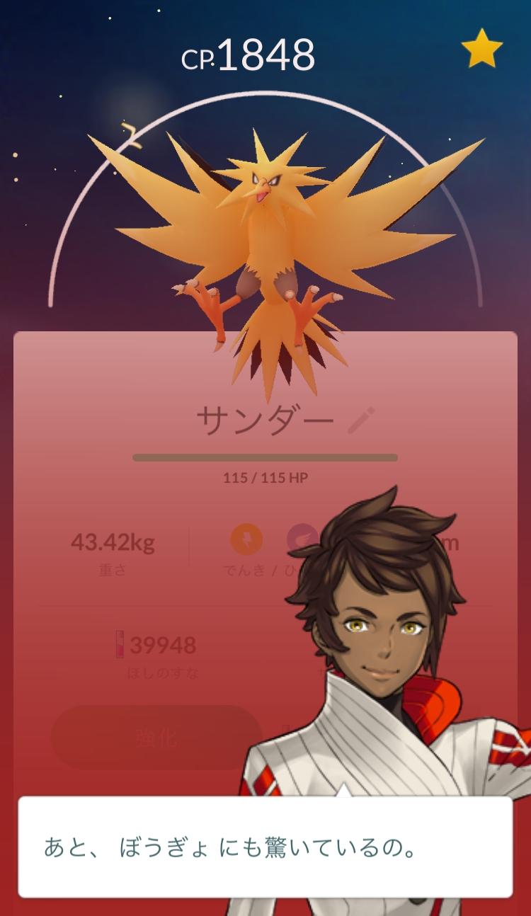[8/8版]ポケモンGO【攻略】: 伝説のポケモン「サンダー」ゲットに挑戦!今までにない動きに要注意