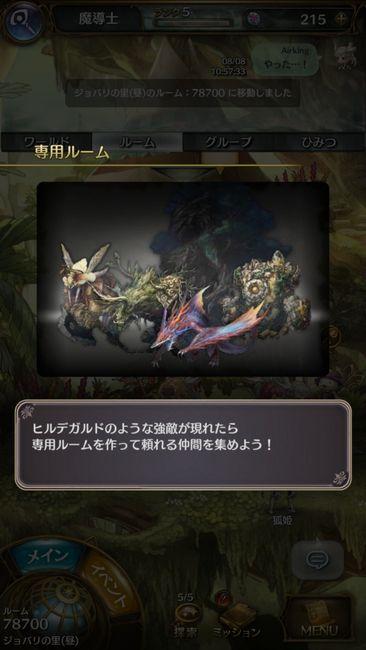 ミトラスフィア  MITRASPHERE 【ゲームレビュー】