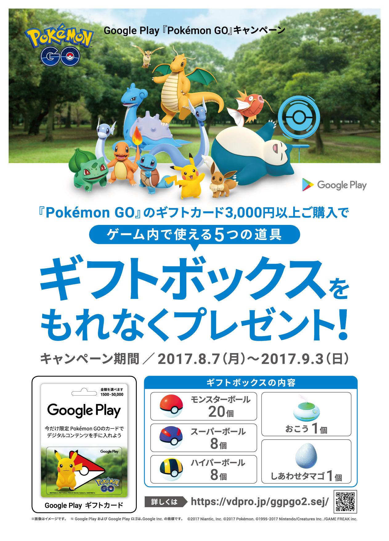 ポケモンgo』でgoogle playギフトカード購入キャンペーンを実施