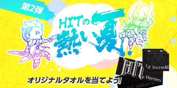 HIT ~Heroes of Incredible Tales~