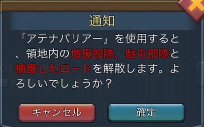 ロードモバイル【攻略】: ロードを捕まえて軍隊ブーストを強化! 捕獲&処刑のやり方とメリット