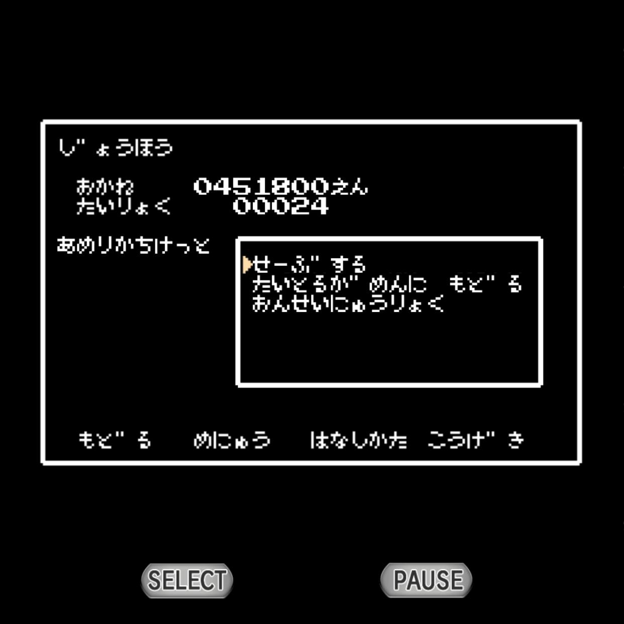 たけしの挑戦状【ゲームレビュー】