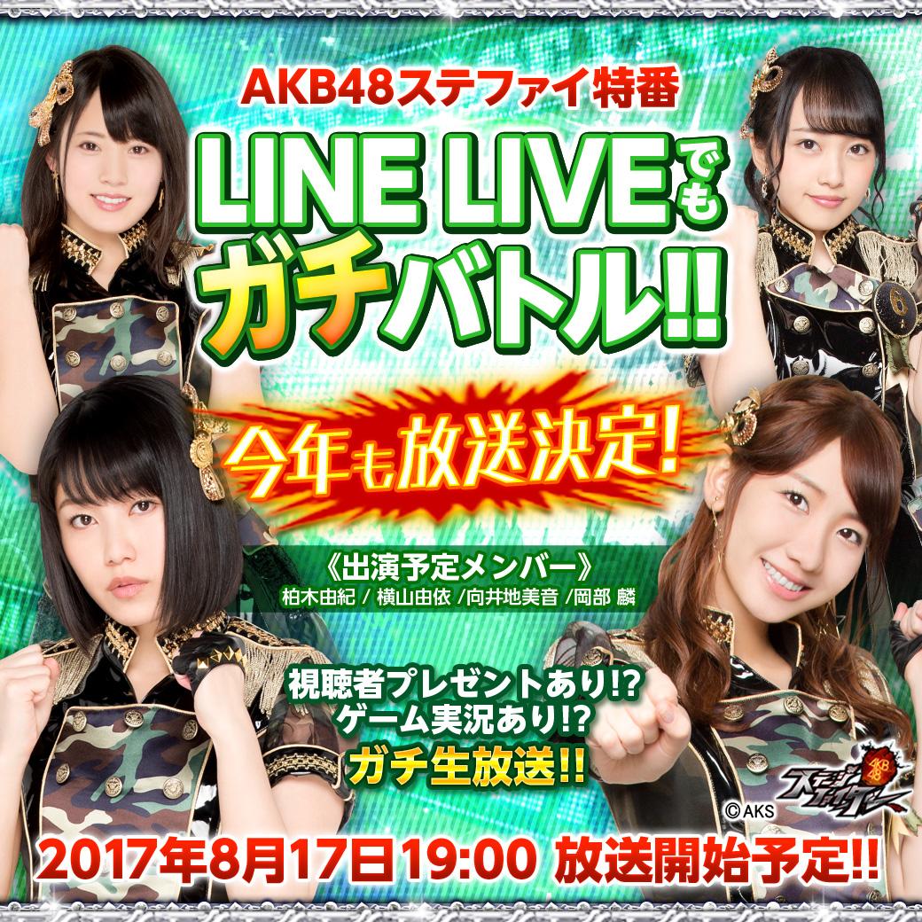 『AKB48ステージファイター』で「第7回センター争奪バトル」が開催決定!