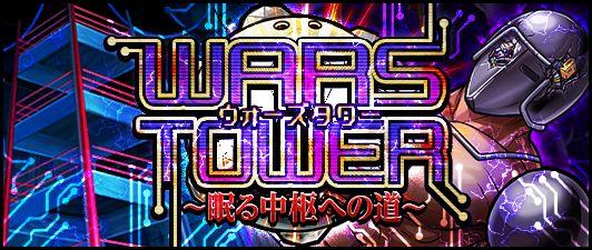 マッスルショット【攻略】: 「ウォーズタワー」フロア25攻略ガイド