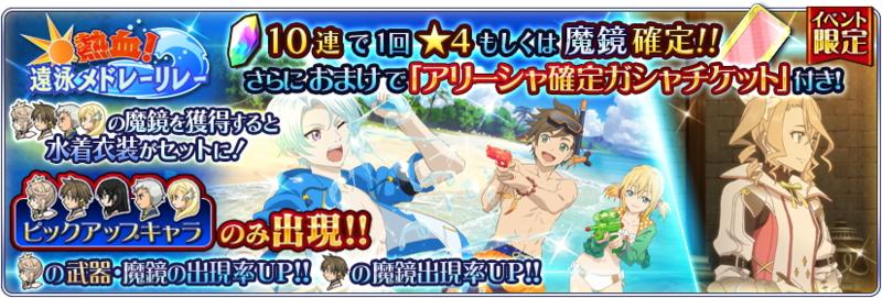 『テイルズ オブ ザ レイズ』で「熱血!遠泳メドレーリレー」を開催!「アリーシャ」が参戦