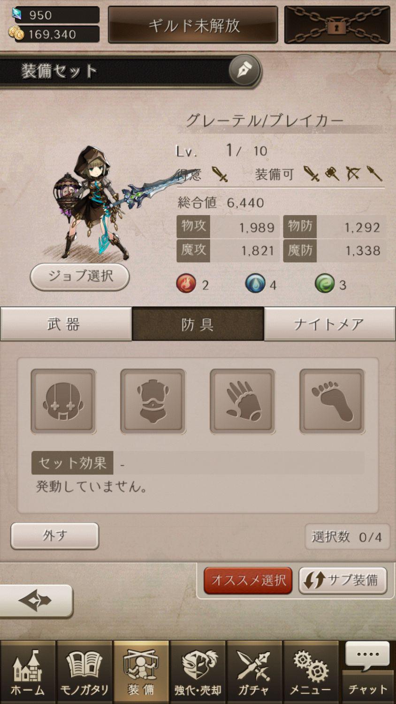 シノアリス 武器強化