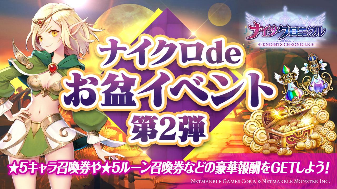 『ナイツクロニクル』で「ナイクロdeお盆イベント」の第2弾を開催!