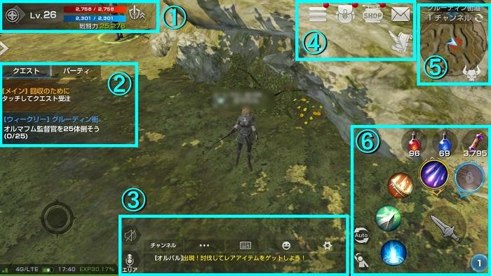 リネレボ【攻略】: クエスト進行時のゲーム内UIを徹底解説