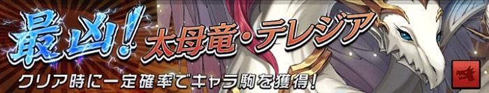 逆転オセロニア【攻略】: 優先すべき決戦イベントはこれ!【8/25~8/28版】