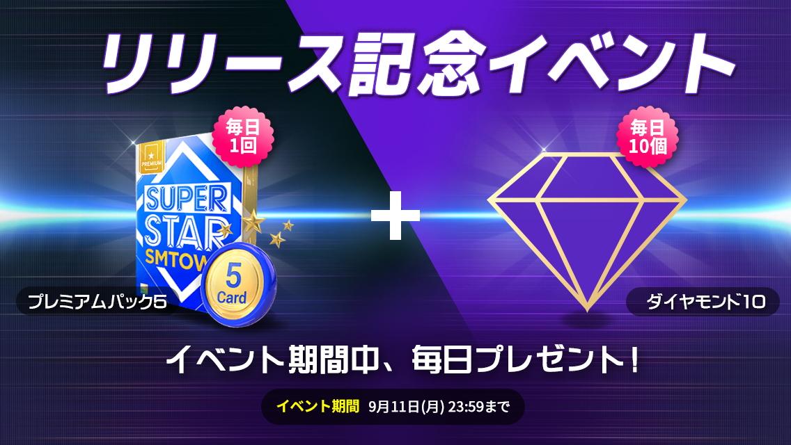 K POPのリズムゲーム『SUPERSTAR SMTOWN』が配信開始!