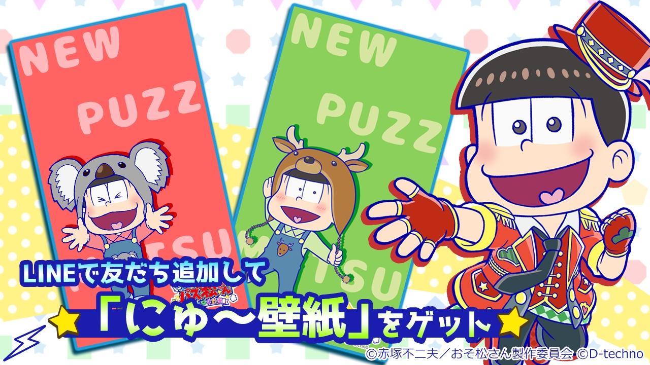 にゅ パズ松さん 新品卒業計画 事前登録報キャンペーンの壁紙が追加