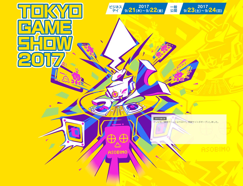 アソビモが「東京ゲームショウ2017」に出展決定!新規プロジェクトも発表