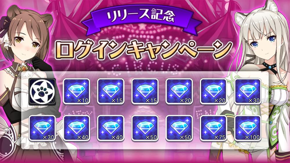 『レジェンヌ』が配信開始!元宝塚メンバーが歌うリズムミュージカルゲーム