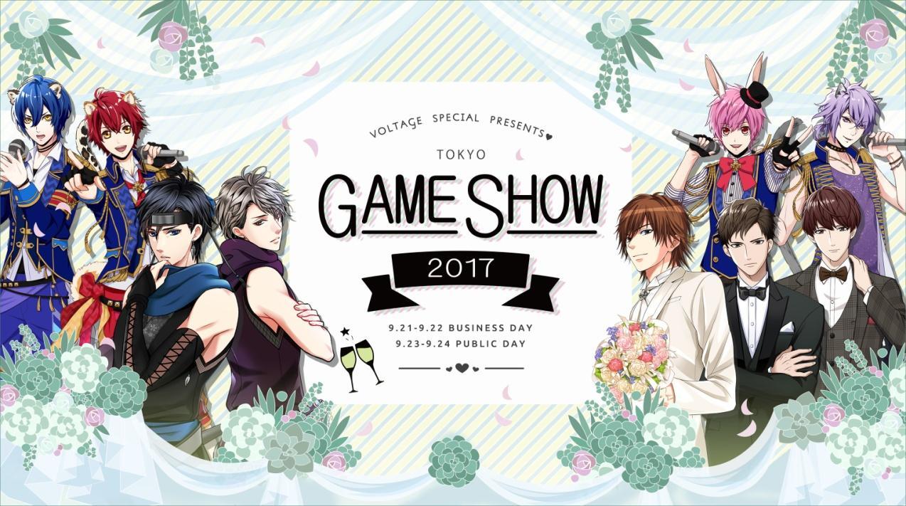 ボルテージが「東京ゲームショウ2017」に出展!ガーデンウェディングをテーマに展開