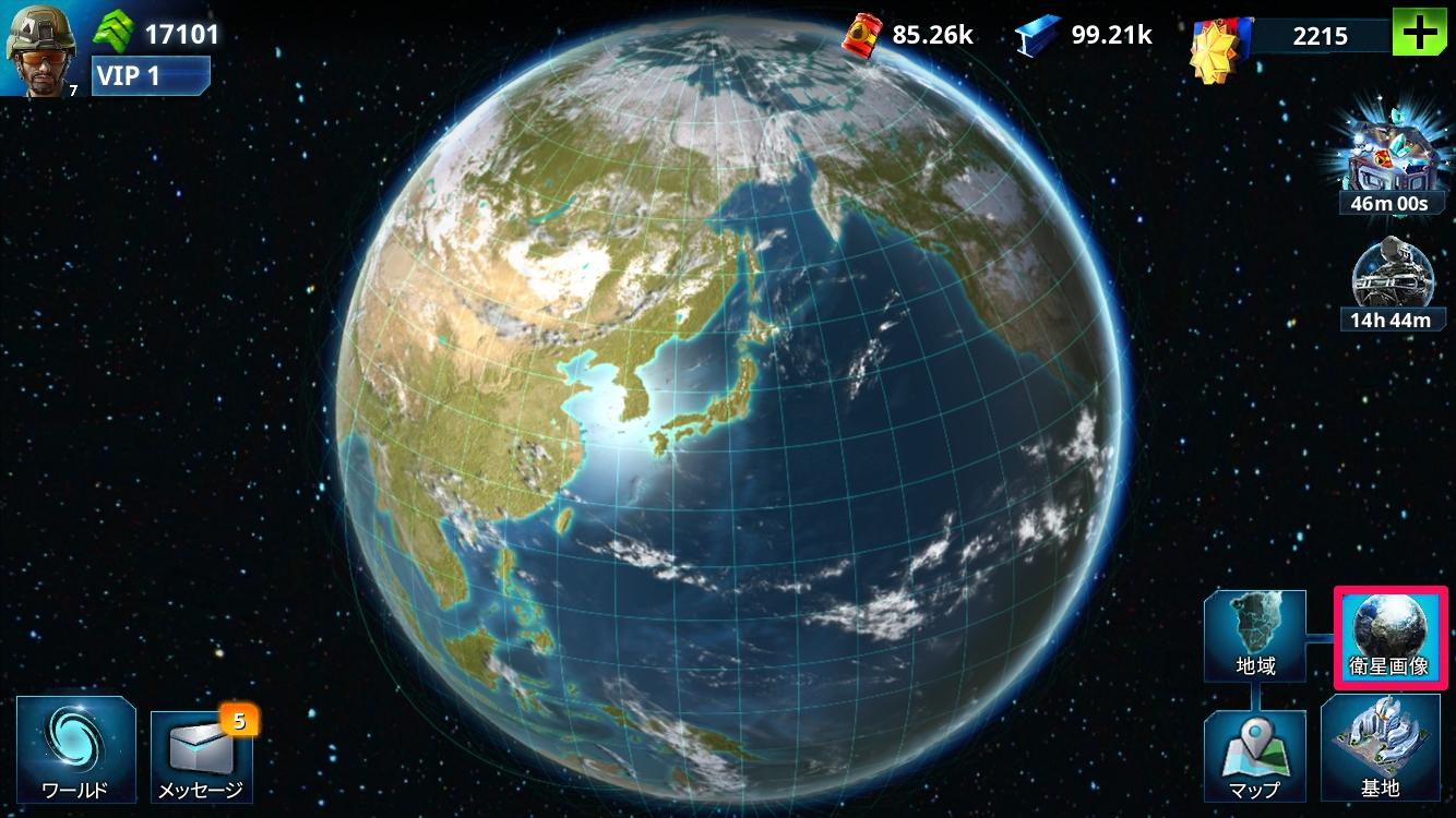 ウォープラネット オンライン:Global Conquest