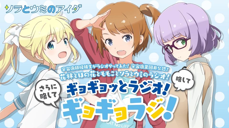 『ソラとウミのアイダ』のラジオ番組が9月3日13:00より配信!