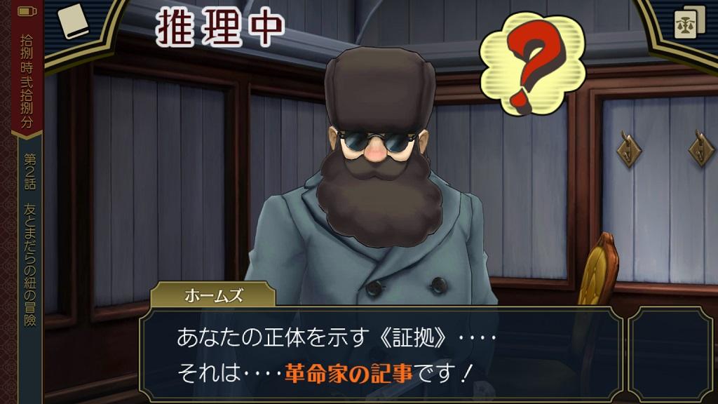 大逆転裁判