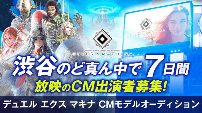 『デュエル エクス マキナ』のCMモデルオーディションを「SHOWROOM」にて開催!