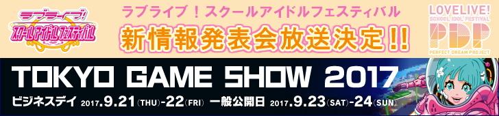 『ラブライブ!スクールアイドルフェスティバル』の新情報発表会が「東京ゲームショウ2017」で開催決定!