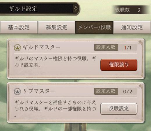 シノアリス【初心者攻略】:  仲間と協力!ギルドへの参加方法