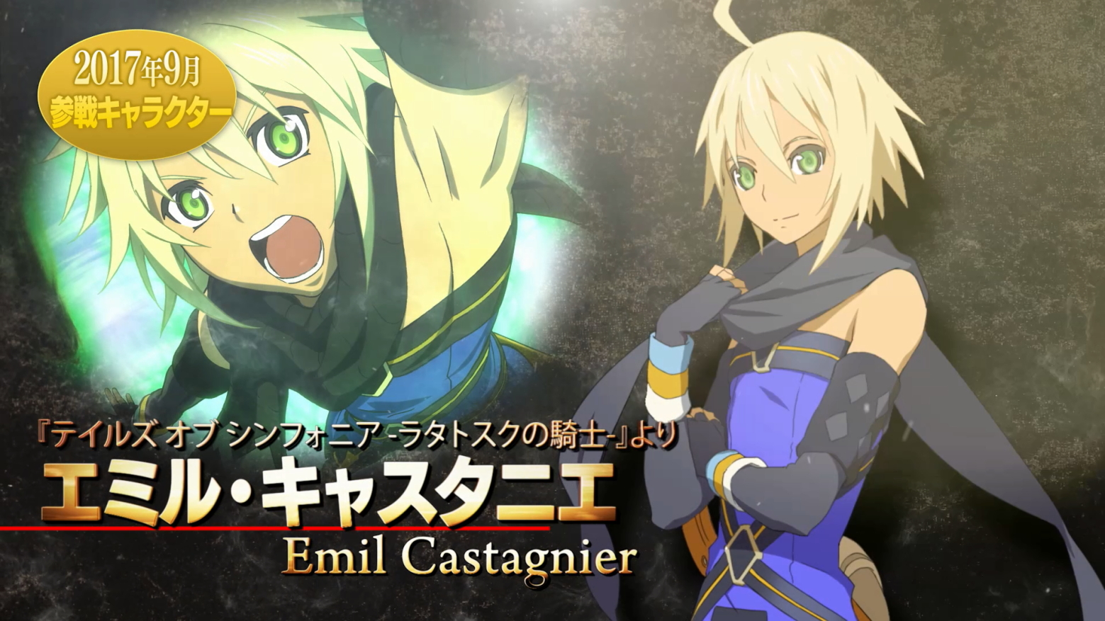 『テイルズ オブ ザ レイズ』の9月参戦キャラクターPVが公開!「エミル」や「アイゼン」が登場