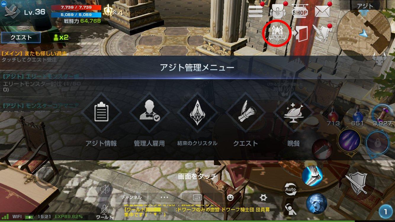リネレボ【攻略】: 血盟に新コンテンツ実装! 便利な機能を使いこなして冒険を楽に進めよう